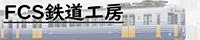 FCS鉄道工房